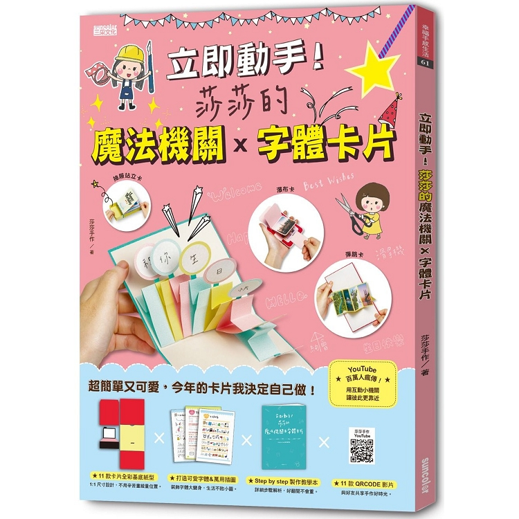 立即動手!莎莎的魔法機關×字體卡片(11款全彩基底紙型+可愛字體與萬用插圖+製作教學本+11款QRCODE影片)