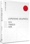 日本平面設計美學:關鍵人事物、超譯過去與未來的理念與案例