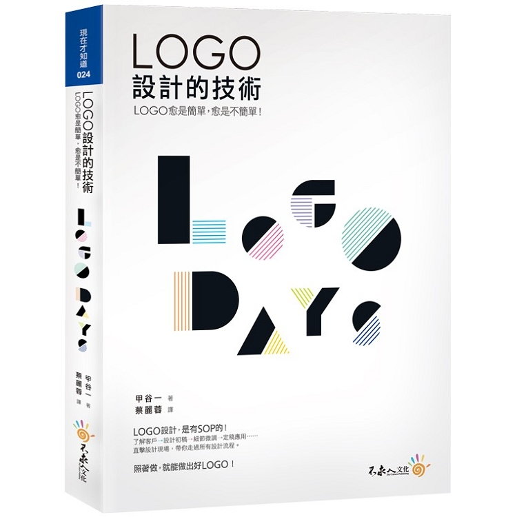 LOGO設計的技術