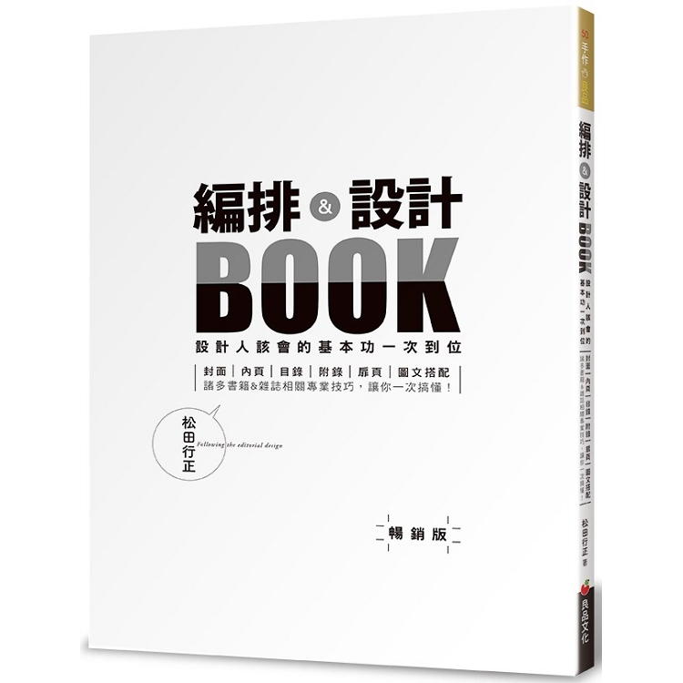 編排&設計BOOK(暢銷版)