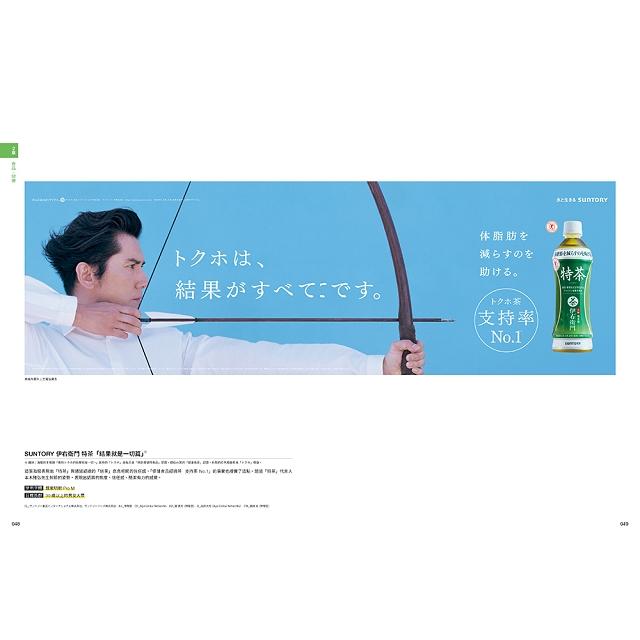 看廣告學設計:讓你按讚的廣告設計力