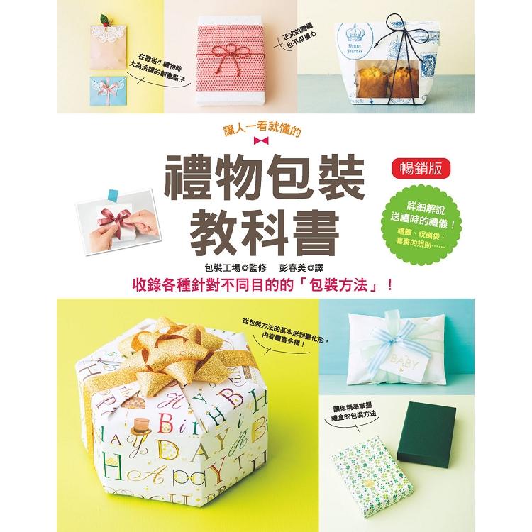 禮物包裝教科書 (暢銷版)