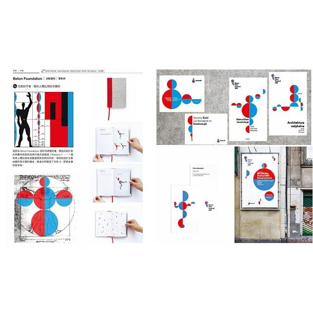 新幾何風格學:點線面就是最閃的主視覺&LOGO,周邊延伸最容易