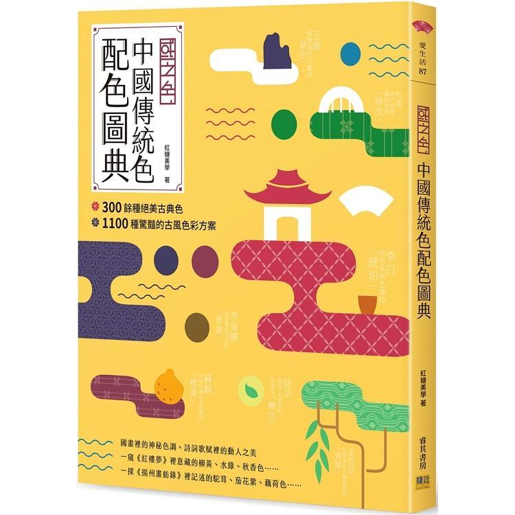 國之色: 中國傳統色配色圖典