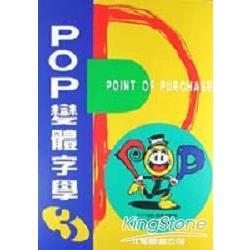 POP變體字學(3)基礎篇