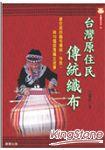 台灣原住民傳統織布
