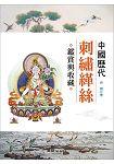 中國歷代刺繡緙絲鑑賞與收藏