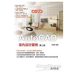 AutoCAD室內設計實務第二版