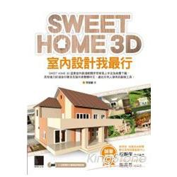 SWEET HOME 3D室內設計我最行
