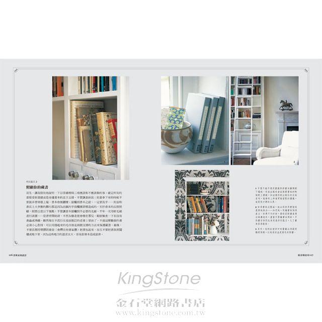 愛書成家:書的收藏×家飾