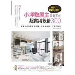 房子小更要好設計!小坪數屋主最需要的超實用設計300,讓家住起來來寬敞又舒服,打寬敞又舒服,收納