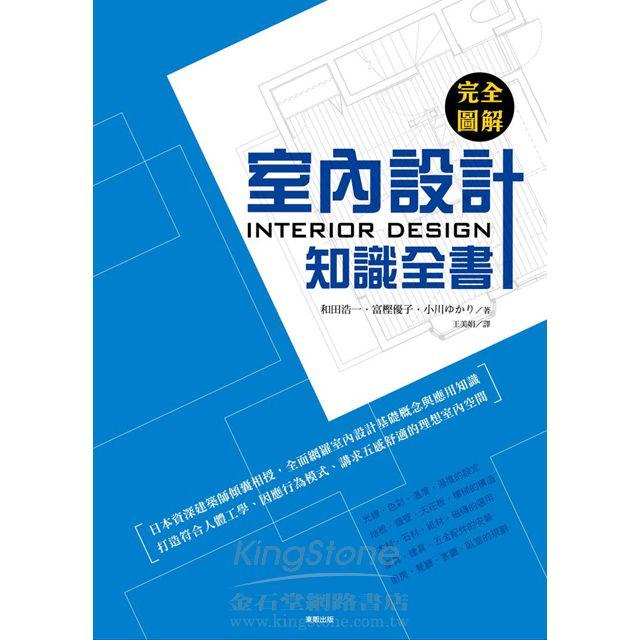 完全圖解:室內設計知識全書