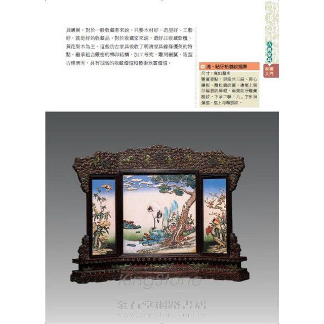 古典家具收藏入門