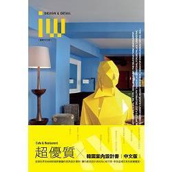 國際中文版 食飲空間 Cafe & Restaurant Interior World vol.84