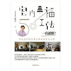 室內幸福50工法,一看就懂!(軟精裝):知名設計師洪華山專業祕笈全公開