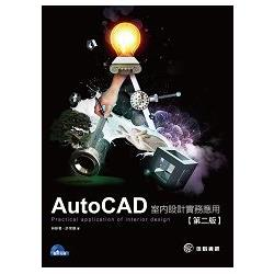 AutoCAD室內設計實務[第二版]