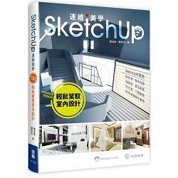 StetchUP速繪美學:輕鬆駕馭室內設計