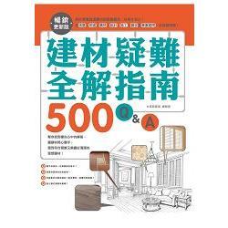 建材疑難全解指南500Q&A【暢銷更新版】:終於學會裝潢建材就要這樣用,住得才安心!從挑選、用途、價格、