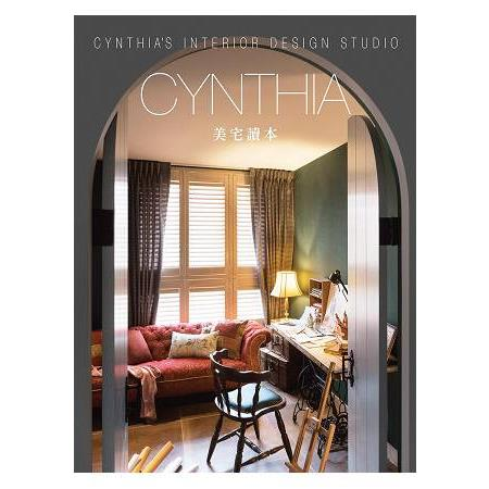 CYNTHIA美宅讀本