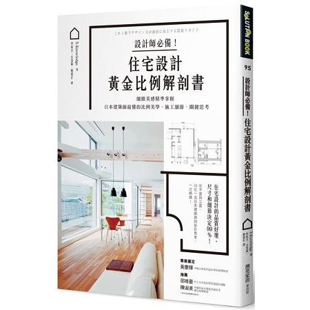 設計師必備!住宅設計黃金比例解剖書:細緻美感精準掌握!日本建築師最懂的比例美學、施工細節、關鍵思考