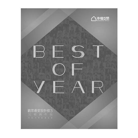 Best of year 觀眾最愛設計師 Vol.3