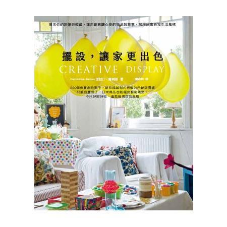 CREATIVE DISPLAY擺設,讓家更出色:展示回憶與收藏,運用創意讓心愛的物品說故事,展現居家自我生活風格