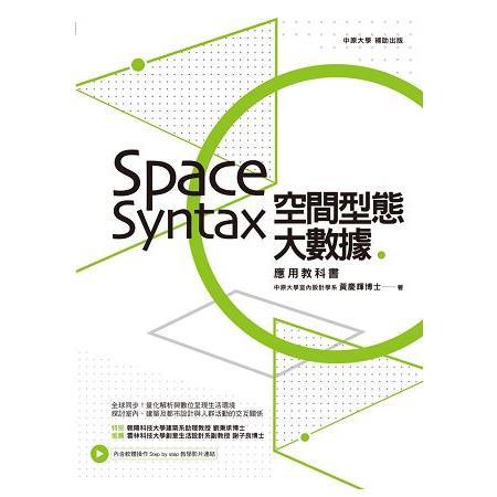 空間型態大數據:Space Syntax應用教科書