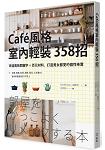 Cafe風格室內輕裝358招-改造風格關鍵字+百元材料,打造男女都愛的個性佈置