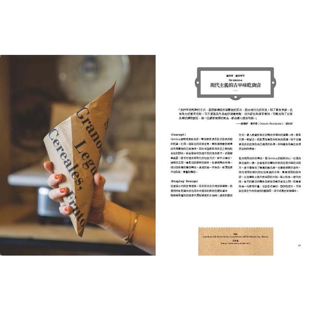 新零售藝術:全球60家最美獨立店,教你最佳策展、行銷、陳列、服務的操作祕訣