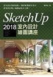 SketchUp 2018 室內設計繪圖講座