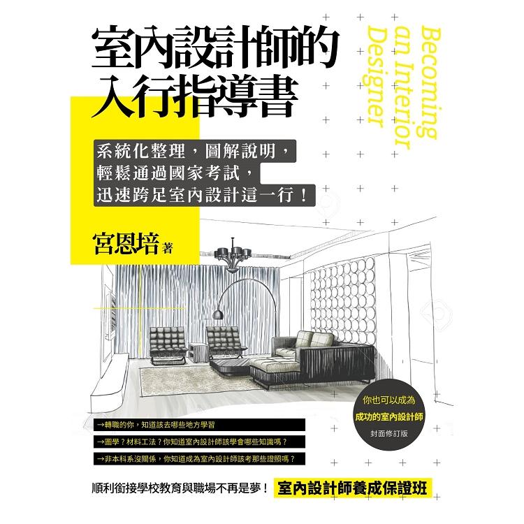 室內設計師的入行指導書:系統化整理,圖解說明,輕鬆通過國家考試,迅速跨足室內設計這一行