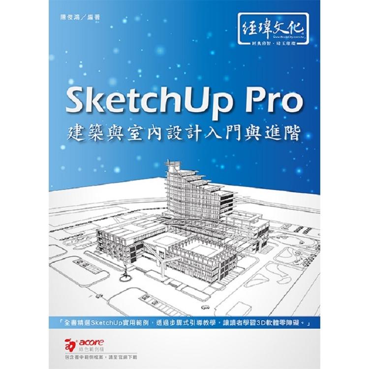 SketchUp Pro 建築與室內設計入門與進階