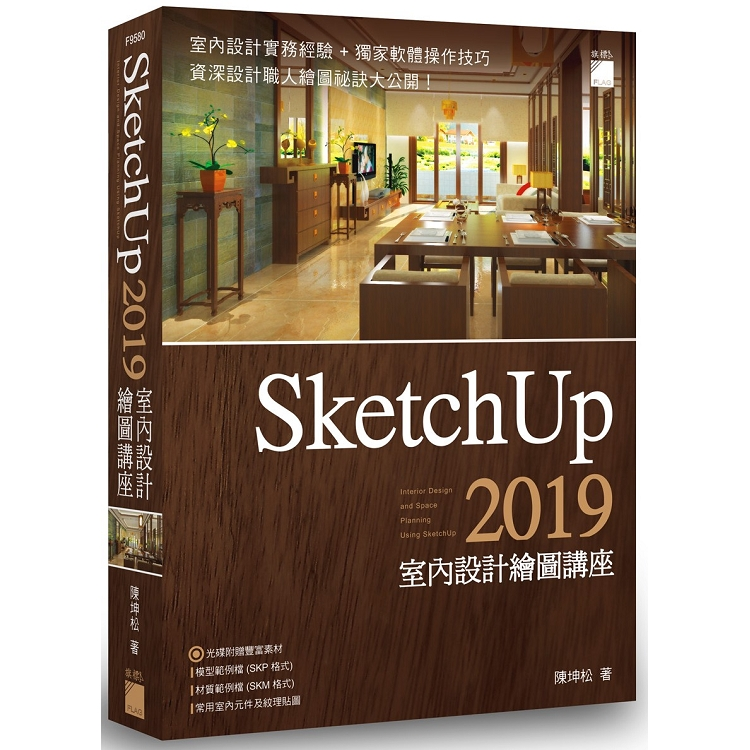 SketchUp 2019 室內設計繪圖講座