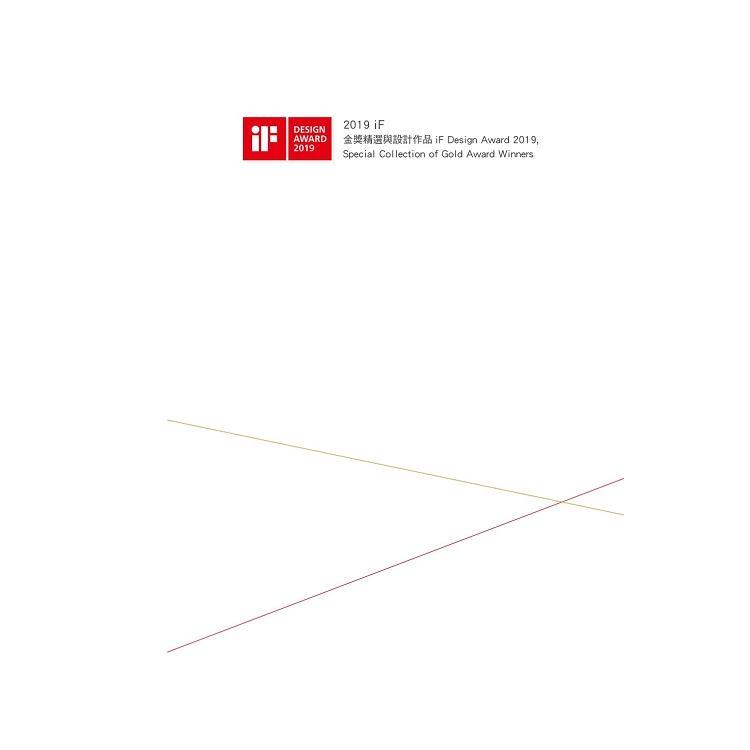 2019iF金獎精選與設計作品