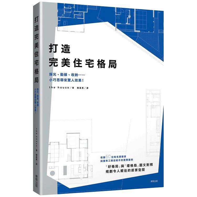 打造完美住宅格局:採光、動線、收納……小巧思帶來驚人效果!