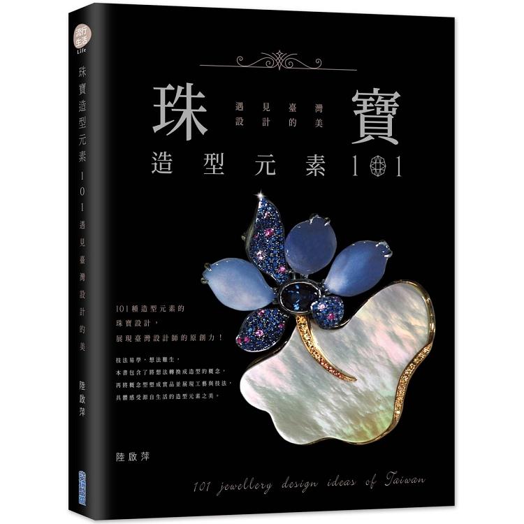 珠寶造型元素101,遇見臺灣設計的美