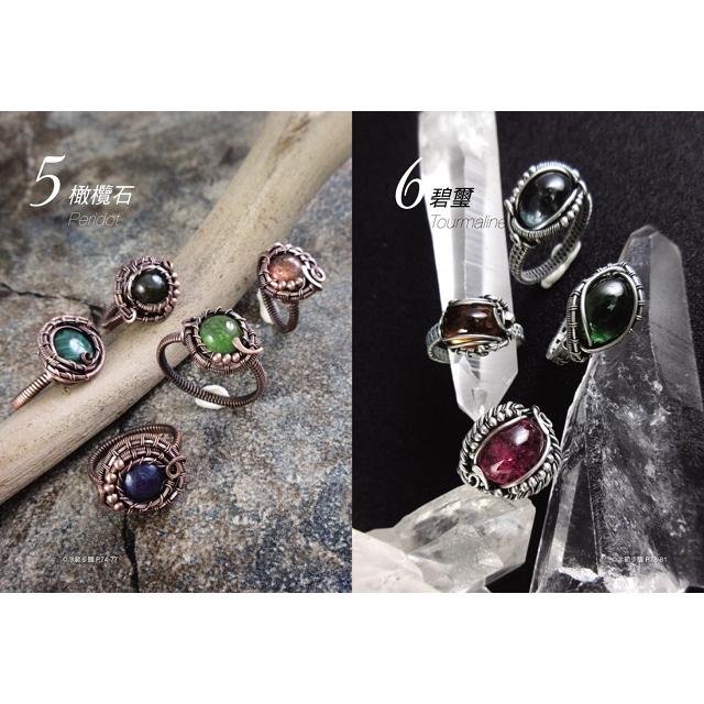 成為水晶包裝師:金屬線與寶石的靜心纏繞藝術