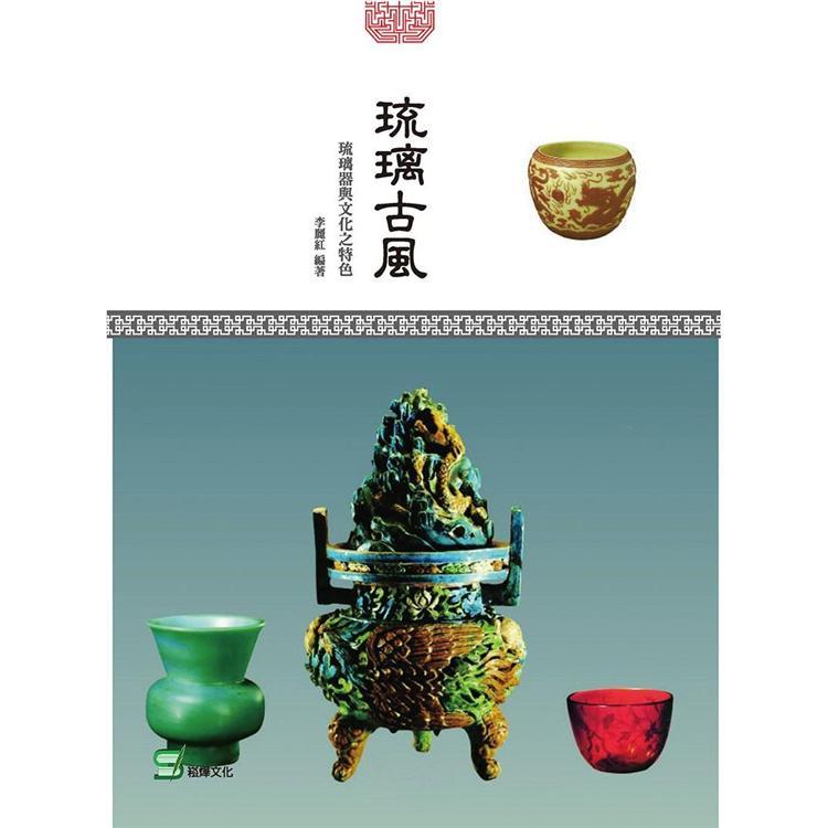 琉璃古風:琉璃器與文化之特色