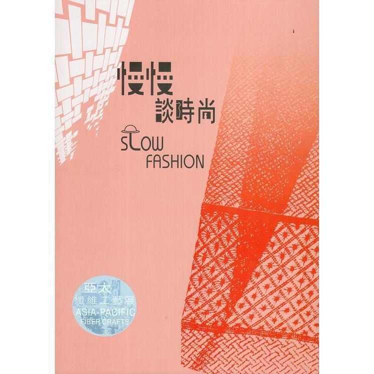 亞太纖維工藝展: 慢慢談時尚