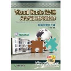 Visual Basic 2010 入門與應用含專題製作(附光碟)
