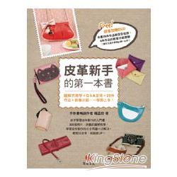 皮革新手的第一本書:圖解式教學+Q&A呈現+25件作品+影像示範,一學即上手!