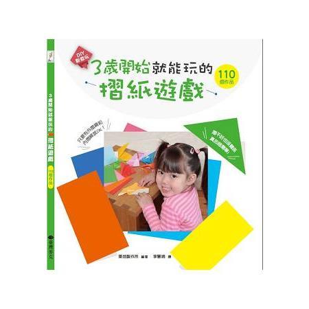 3歲開始就能玩的摺紙遊戲