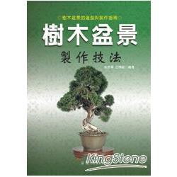 樹木盆景製作技法
