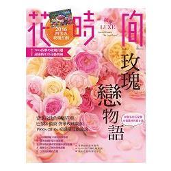 花時間10:玫瑰戀物語.新鮮多彩花氣象.永恆牽絆的愛&美