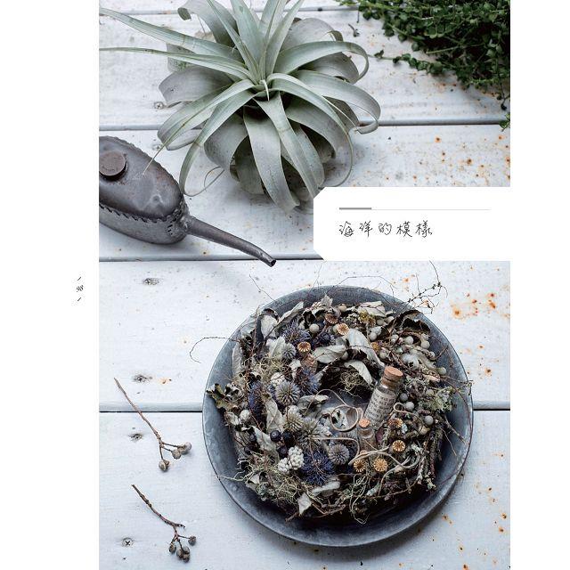 自然的乾燥花草設計集