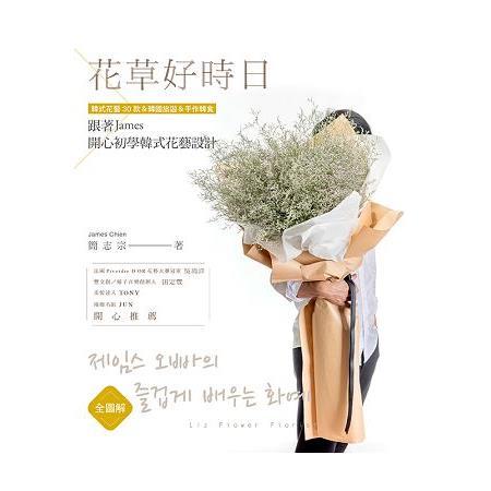 全圖解:花草好時日.跟著James開心初學韓式花藝設計