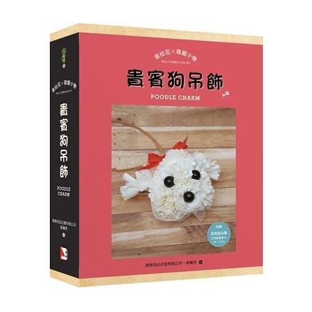 索拉花x萌寵小物:貴賓狗吊飾(書+材料包)