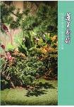 蓬萊新韻:2018中華插花藝術展作品集(精裝)
