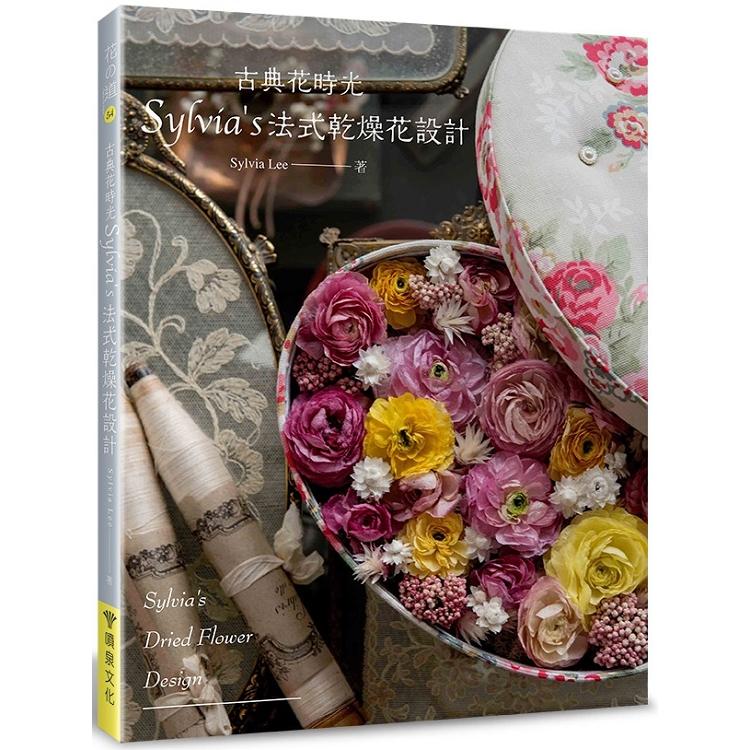 古典花時光.Sylvia,s法式乾燥花設計