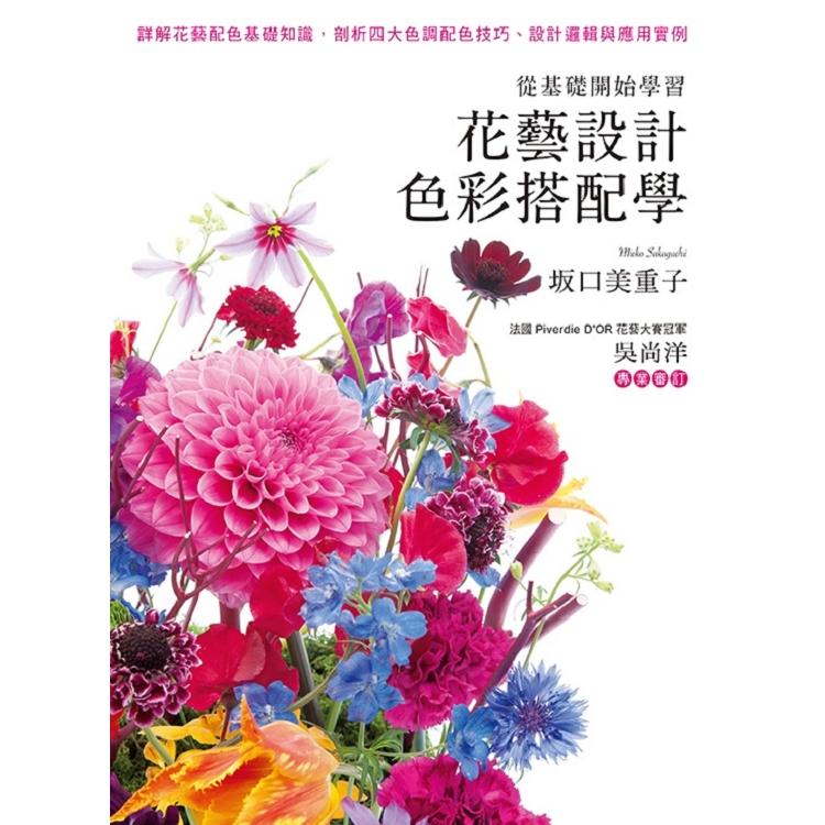 花藝設計色彩搭配學